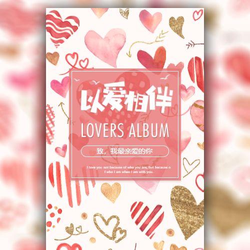 快闪520情侣表白爱情纪念册情侣恋爱表白爱情相册