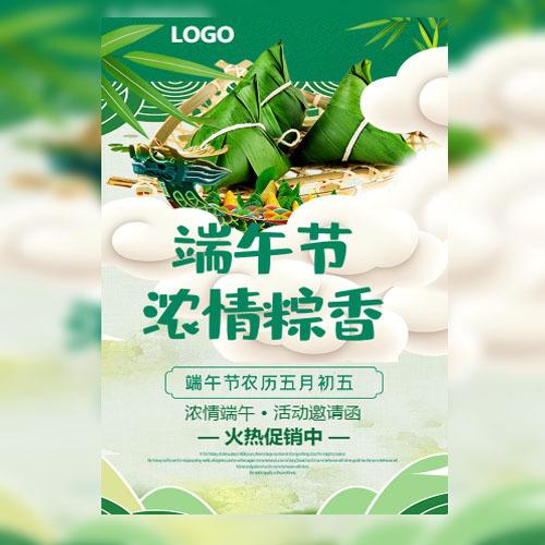 端午节快乐粽子促销活动宣传端午节节日祝福粽子促销