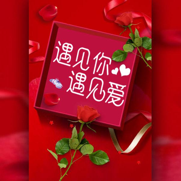 温馨甜美情人节表白相册恋爱相册纪念日相册情侣相册