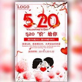 红色大气520情人节店铺活动女人服饰美妆品促销宣传