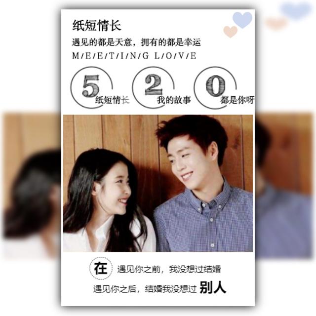 520情人节浪漫情侣恋人表白恋爱相册