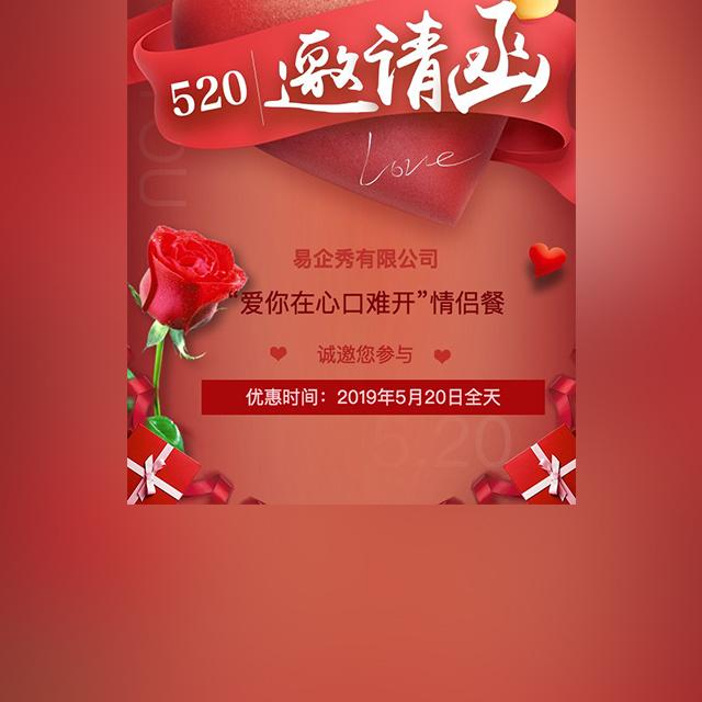 520告白日情人节浪漫邀请函
