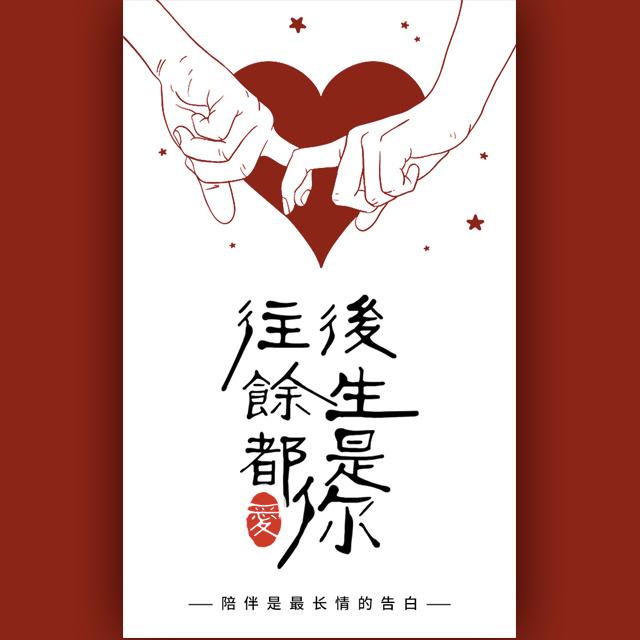 520情侣纪念相册爱情表白求婚相册