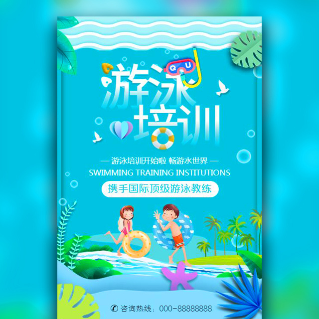 夏季健身房游泳培训班火热招生中