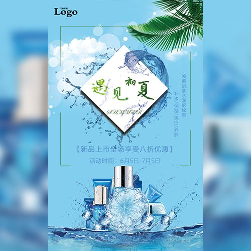 夏季化妆品促销品牌宣传
