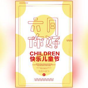 你好六月儿童节快乐企业宣传推广