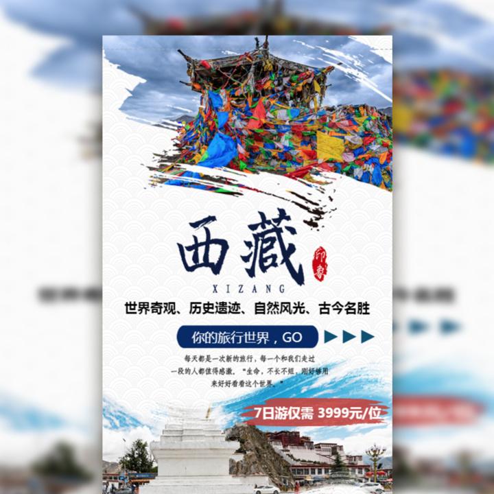 西藏旅游西藏印象旅行社路线推荐