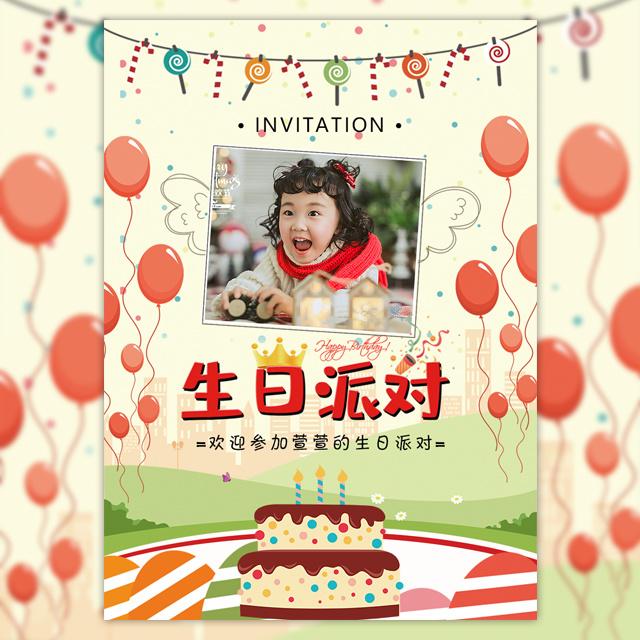 卡通温馨儿童生日派对邀请函