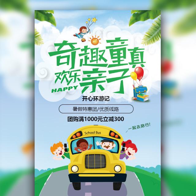 快闪暑假亲子游旅游宣传景点通用绿色卡通风