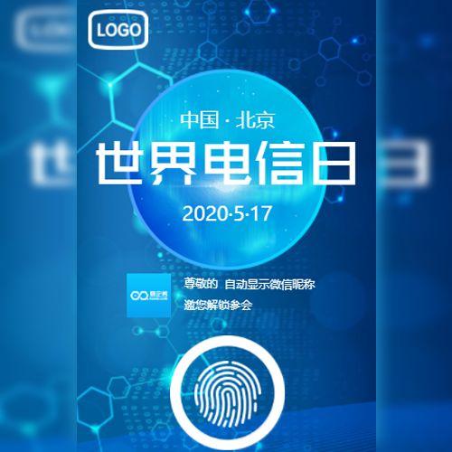 517世界电信日运营商手机通信行业论坛邀请函