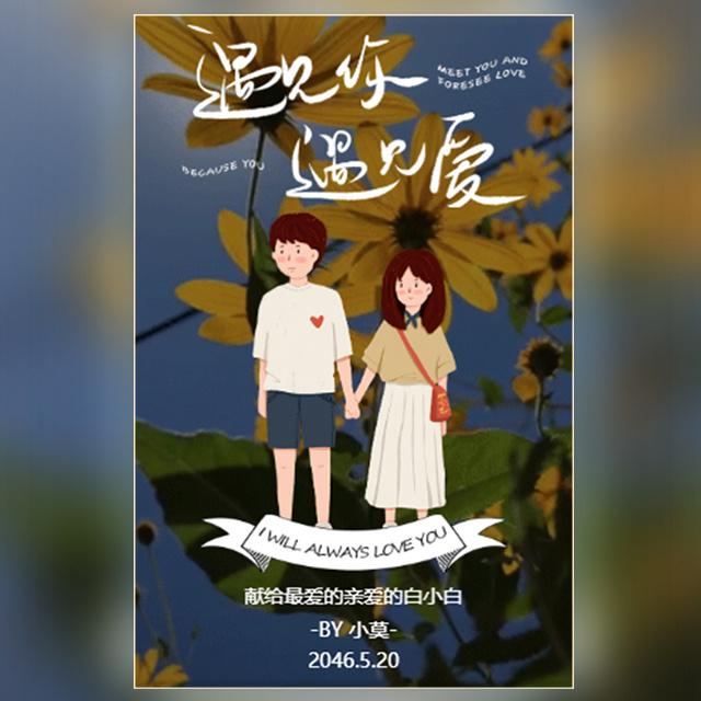 夏日表白520情人节七夕纪念日表白贺卡爱情纪念册