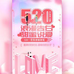 520情侣表白祝福贺卡情侣纪念相册