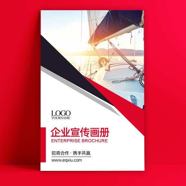 红色企业宣传公司简介产品介绍招商手册品牌宣传画册