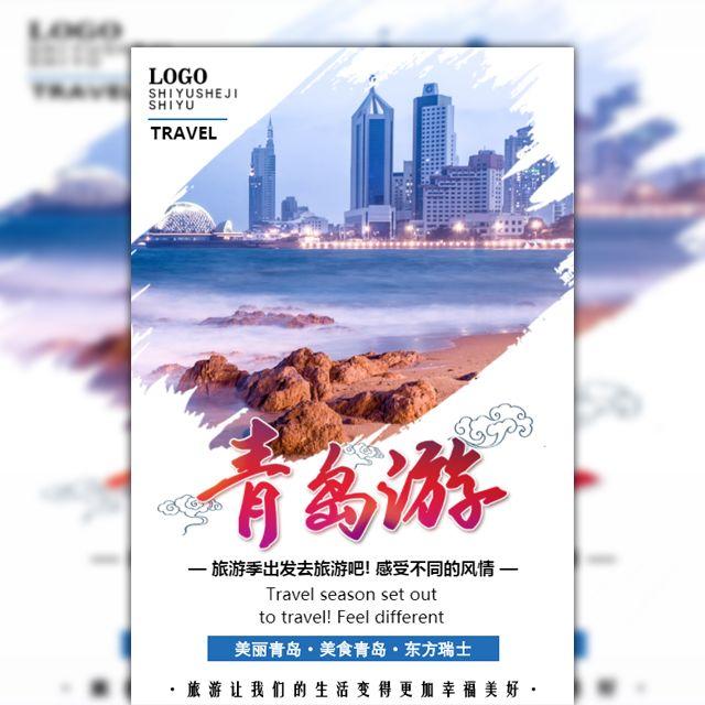 青岛旅游旅行社宣传促销景点推荐路线安排时尚简约