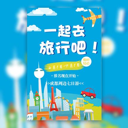 旅行旅游社团出行创意卡通风格旅游公司推广宣传
