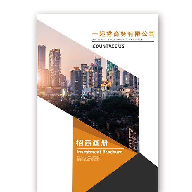 简约商务企业宣传企业画册企业愿景公司简介