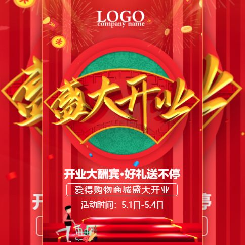 红色高端大气快闪盛大开业活动促销开业庆典邀请函