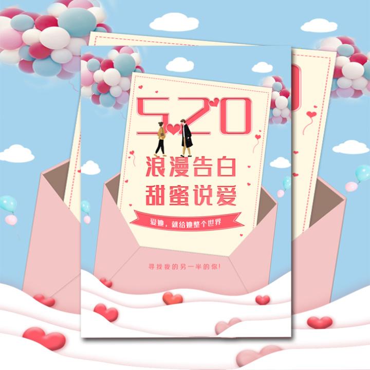 520情人节恋爱表白相册情人节表白书