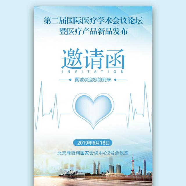 蓝色医院医疗邀请函医药器械医学研讨会医术讲座峰会