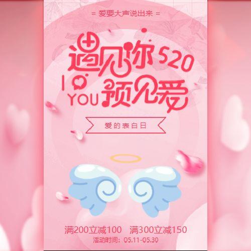 520恋爱爱情表白日求婚商场商品促销活动宣传