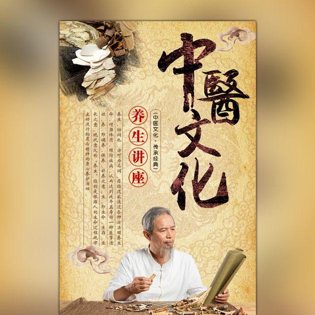 中医文化宣传讲座中医养生会所养生讲座邀请函
