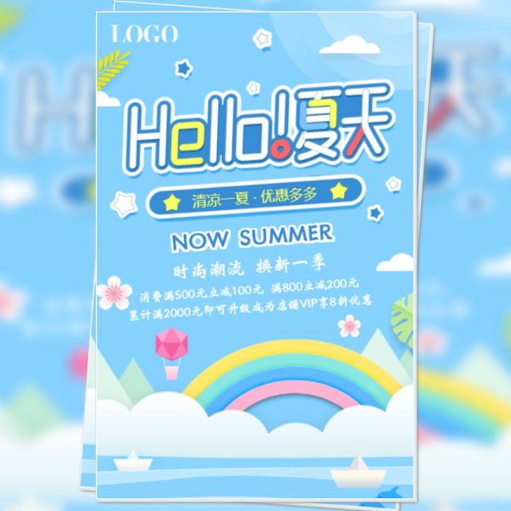 你好夏天活动促销新品发布