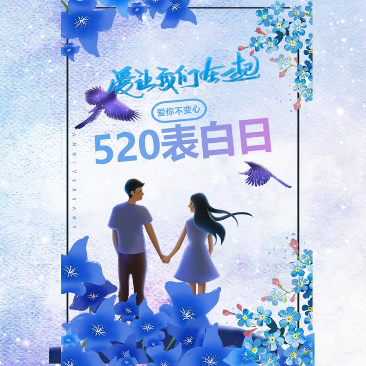 520时尚蓝色促销祝福通用模板