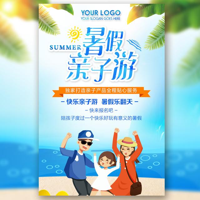 暑期亲子旅游线路宣传推广旅行社活动宣传推广亲子游
