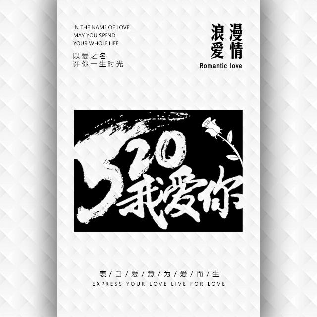 黑白简约520情人节表白祝福相册