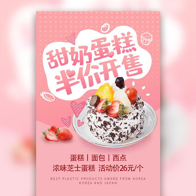 粉红色小清新蛋糕店开业烘焙面包宣传