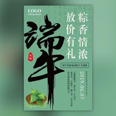 端午节日促销粽子产品宣传活动促销
