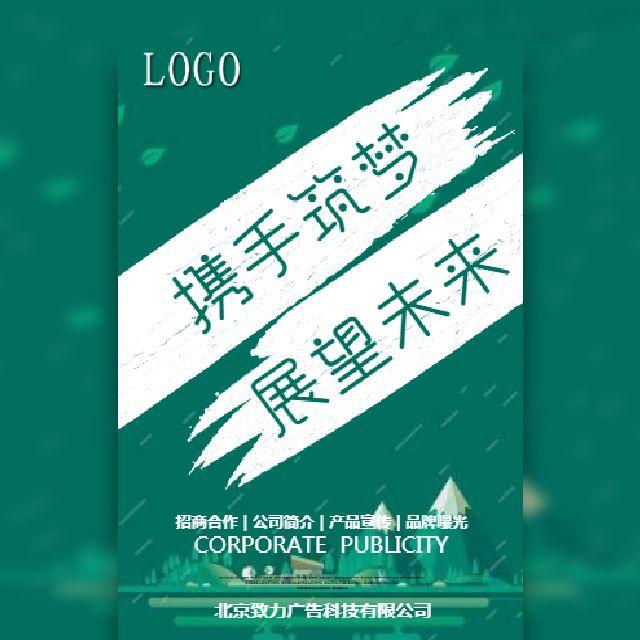 绿色扁平化企业介绍产品宣传招商加盟