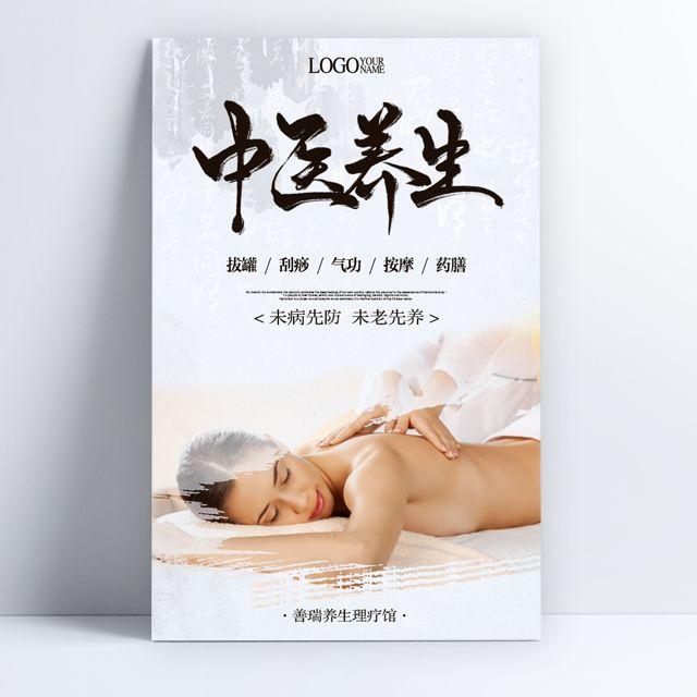 中医养生馆宣传美容养生中医理疗馆冬病夏治针灸按摩