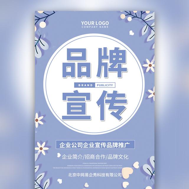 清新公司简介企业宣传画册服装文化品牌宣传产品推广