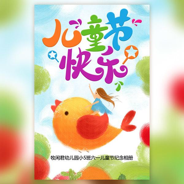 六一儿童节快乐幼儿园祝福相册萌娃成长纪念册