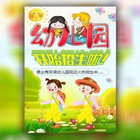 长页面幼儿园招生宣传简介暑假招生