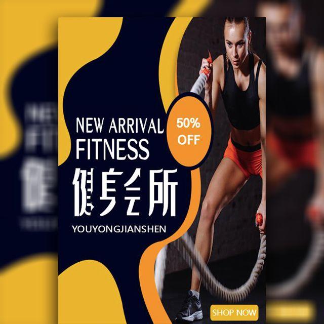 健身促销宣传大气风格