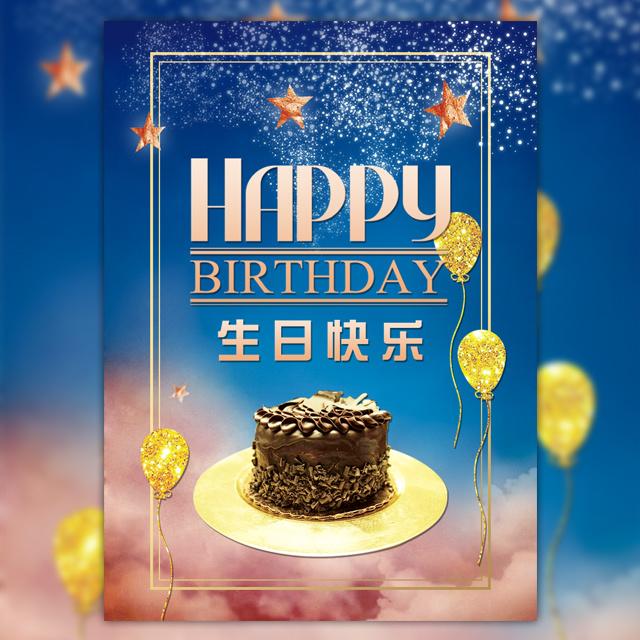 温馨男女朋友情侣老公生日祝福贺卡