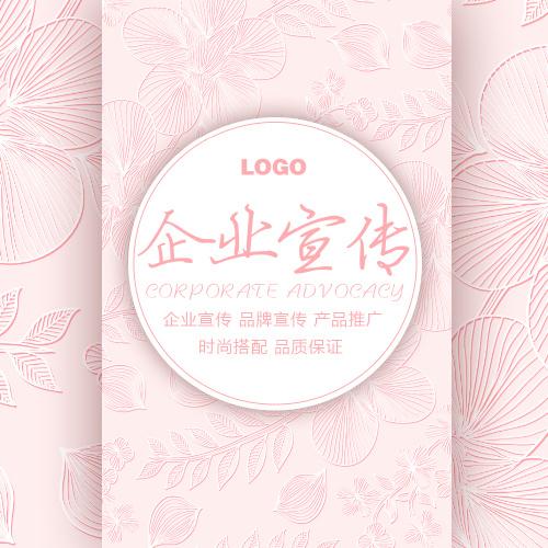 高端清新粉色剪纸浮雕花纹纹理企业宣传产品品牌宣传