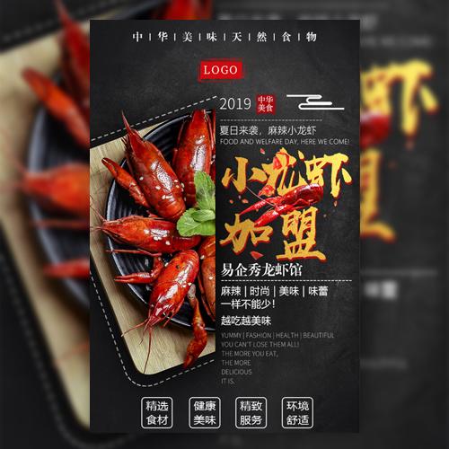 小龙虾加盟招商餐饮餐厅连锁店招商加盟推广