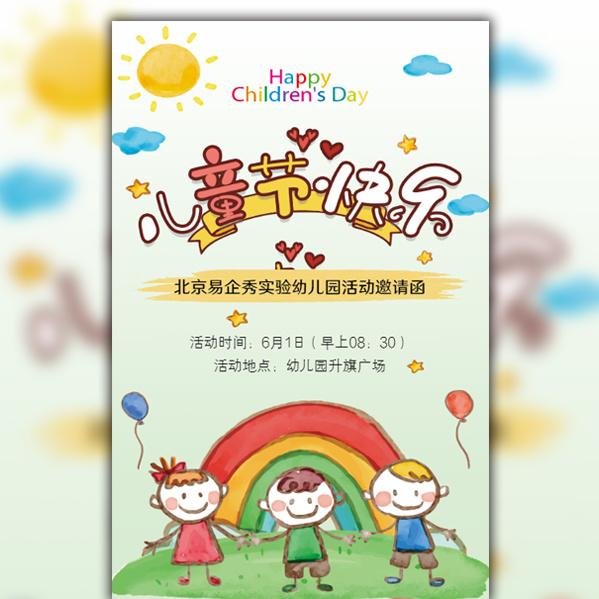 手绘61儿童节幼儿园活动文艺汇演亲子活动邀请函