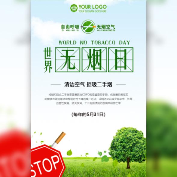世界无烟日电子烟广告介绍宣传
