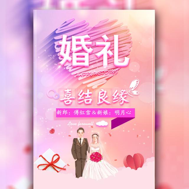 快闪婚礼邀请函唯美温馨浪漫风格
