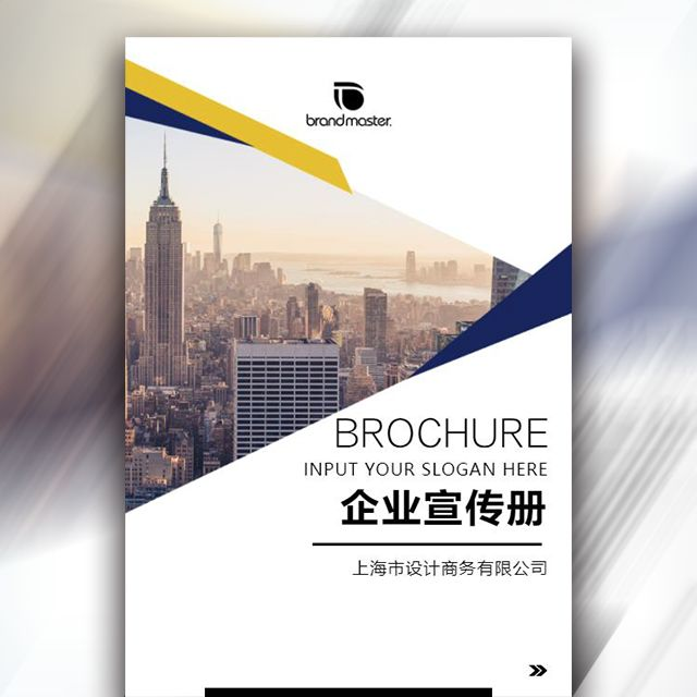 企业宣传画册简约大气模板