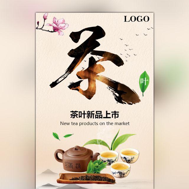 大气中国风茶叶上新宣传茶叶礼盒活动促销宣传