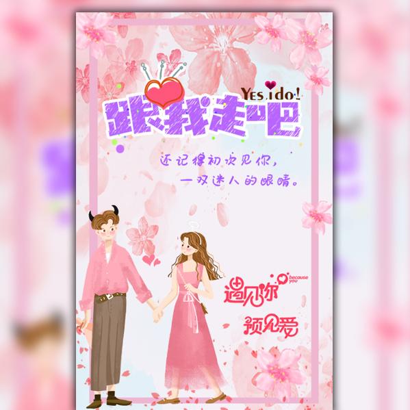 手绘520温馨浪漫情人节相册恋爱表白求爱情侣纪念册