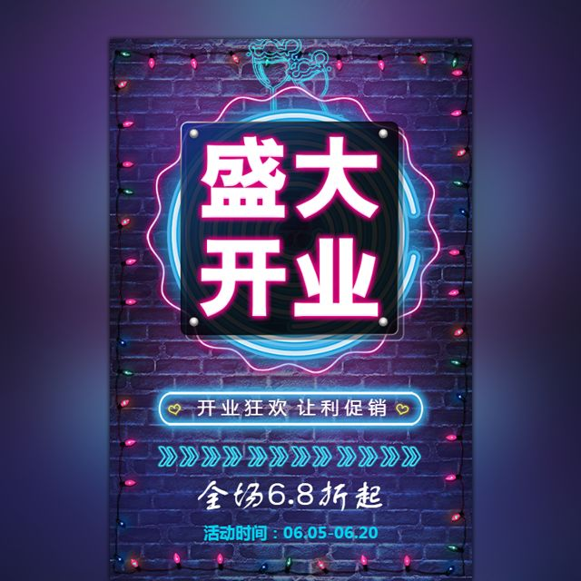 时尚酷炫餐饮酒吧KTV大型商场盛大开业活动宣传