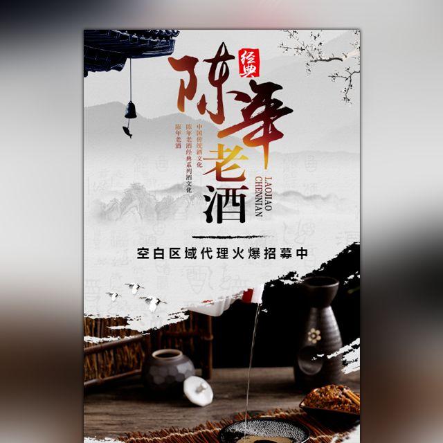 大气中国风陈年老酒白酒空白区域代理招商加盟宣传