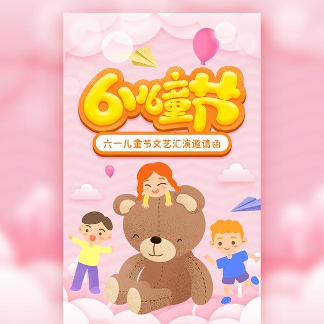 卡通快闪六一儿童节幼儿园亲子活动文艺汇演邀请函
