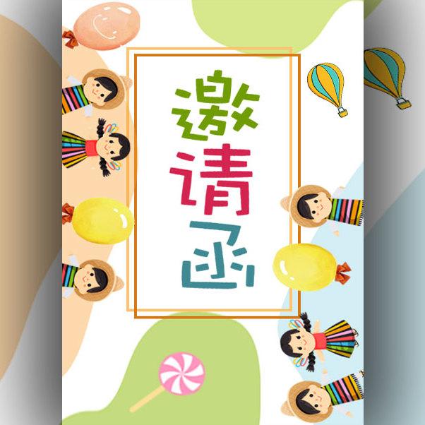 幼儿园61儿童节活动邀请函培训教育学校文艺演出